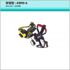 AW09-6 헤드랜턴/헤드라이트/전조등/스마트 센서기능