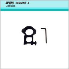 MOUNT-3 마운트