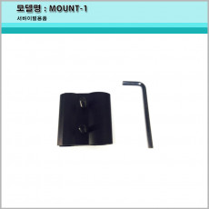 MOUNT-1 마운트
