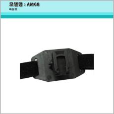 AM08 헬멧마운트/마운트