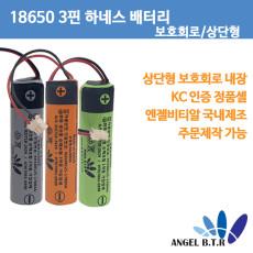 [A-ONE LITE][리튬이온배터리 18650 2600mAh 3.7v3500mAh/상단형 보호회로 부착셀/3핀커넥터/3핀하네스