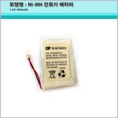 NI-MH 3.6V 400mAh 전화기배터리