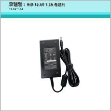 리튬이온/리튬폴리머 충전기 HID용 12.6V 1.5A /3S 배터리충전기