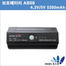 AB08 외장용배터리