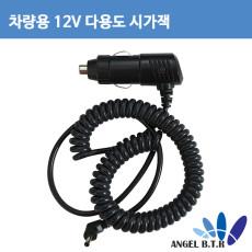 차량용충전기  다용도 12V-24V  12v용 시가잭 배터리충전기
