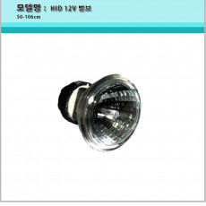 HID 12V 벌브