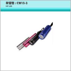 CW15-3 미니후레쉬/9구 LED/AA건전지사용/7칼라/손전등