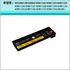 [Lenovo] 0C52862 0C52861 45N1125 45N1127 68 68+ 6셀 정품 배터리