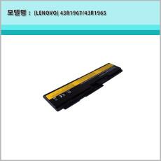 [Lenovo ] ThinkPad X300 X301 42t4522 43R1967 43R1965  호환 배터리