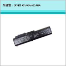 [ASUS] A32-N50 A33-N50 N50 N50VN N50VC 배터리