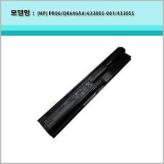 [HP] PR06 QK646AA 633805-001 4330S 4430S 4431s 4530S 4535S 정품배터리