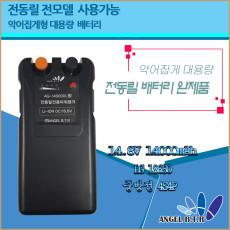 전동릴 전제품 사용/대용량배터리/파워뱅크/악어집게형