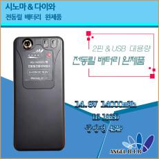 전동릴 /시마노&다이와전용/2핀&USB2구/대용량배터리