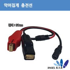 [A-ONE피싱][충전선] 전동릴 전기종  악어집게형 전동릴배터리 충전케이블