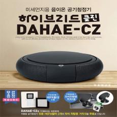 [공기청정기]음이온 차량용 가정용 겸용/DAHAE-CZ/공기정화/살균/탈취