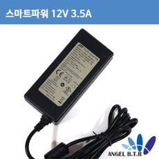 [스마트파워]SW42-12003500-z/12v3.5a/12v 3.5a/42W/SMPS 아답터
