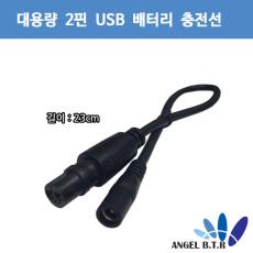 [A-ONE피싱][충전선] 시마노&다이와 14mm 2핀/usb 대용량 전동릴배터리 충전케이블