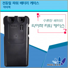악어집게형/전동릴배터리 케이스/대용량/전동릴 전제품 사용가능/B형
