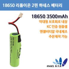 리튬이온배터리 18650 3500mah/ 3.7v 2핀 하네스 막대형 충전지