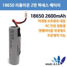 리튬이온배터리 18650 2600mah/3.7v 2핀 하네스 막대형 충전지