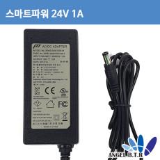 [스마트파워/파워텍] SW40-24001000-W 24v1a 5.5/2.5mm 세계인증