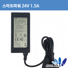 스마트파워 SW40-24001500-W 24V1.5A 5.5x2.5/아답터/세계인증
