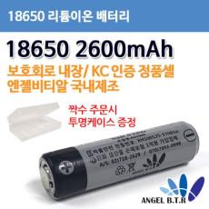 [리튬이온배터리]보호회로 18650 2600mAh/3.7V2600mAh/ 18650배터리
