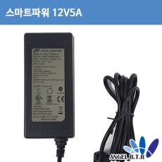 스마트파워 SW60-12005000-W 12V5A/12v 5A 60W 5.5x2.5