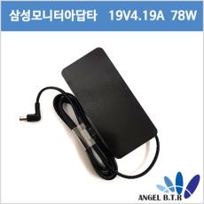 [삼성]A7819_KDY /19V4.19A/19V 4.19A/78W/TV 모니터 아답터 정품어댑터