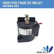 EVR400-12S YM-TECH E-Mech Contactor DC(Coil) 12V 400A 파워릴레이
