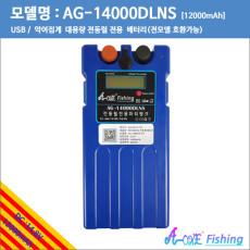 [에이원 피싱] 신품출시 파워 전동릴 배터리 14.8V 12000mAh 고방전배터리 /색상:블루/선상낚시,바다낚시 전동릴 사용