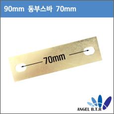 [부스바] 인산철 동 부스바 240~280A/ 90-70mm /1.5T
