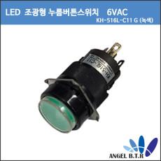 [중고][LED 조광형 누름버튼 스위치] KH-516L-C11 G (녹색) 16파이 6VDC  1C 누름버튼(복귀) 원형 LED 스위치/ 낱개(1개)