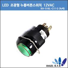 [중고][LED 조광형 누름버튼 스위치]  KH-516L-C11/G (녹색) 16파이 12VDC  1C 누름버튼(복귀) 원형 LED 스위치/ 낱개(1개)