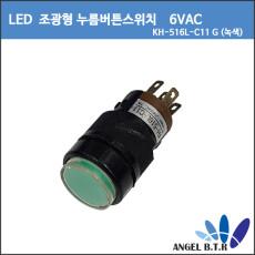 [중고][LED 조광형 누름버튼 스위치] KH-516L-C11 G (녹색) 16파이 6VDC  1C 누름버튼(복귀) 원형 LED 스위치/ 낱개(1개)/패널이 없음