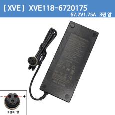 [리튬이온충전기] XVE118-6720175 67.2V1.75A/67.2V 1.75A/3핀 암 /60V 16S/에어휠X3/X8 전동휠/전동퀵보드배터리 충전기