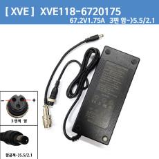 [리튬이온충전기] XVE118-6720175 67.2V1.75A/67.2V 1.75A(5.5/2.1)/60V 16S 에어휠X3/X8 전동휠/전동 퀵보드배터리 충전기