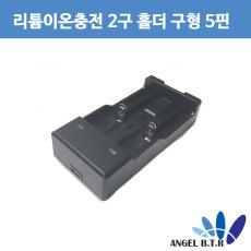 리튬이온충전기 2구홀더 18650 17340 18500 배터리 충전기- 마이크로 5핀(구형)