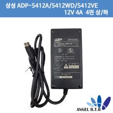 [중고][삼성] ADP-5412A/ADP-5412WD/ADP-5412VE/12V 4A/12V4A/4핀(상/하) CCTV /DVR 돔카메라어댑터